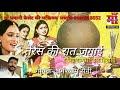 रातिजगा के भजन ||पितरों के भजन ||ghanshyam Saini तेरस की रात जगाई पितराणया डोर हिलाई Maa Bhawani mp4,hd,3gp,mp3 free download रातिजगा के भजन ||पितरों के भजन ||ghanshyam Saini तेरस की रात जगाई पितराणया डोर हिलाई Maa Bhawani