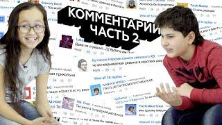 Реакции детей на комментарии про них. Часть 2.(ВКонтакте: http://vk.com/reacts Facebook: http://www.facebook.com/reacts.ru Instagram: http://instagram.com/reacts.ru На этот раз мы мы снова показали ..., 2016-02-16T09:00:03.000Z)
