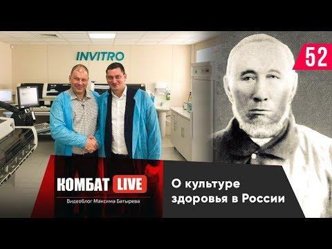 Invitro. Культура здоровья в России