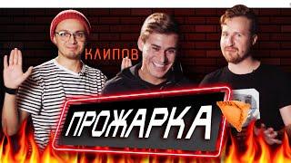 ПРОЖАРКА ТАТАРСКИХ КЛИПОВ #4 | РИШАТ ТУХВАТУЛЛИН