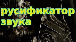 Fallout 4 добавление русской озвучки