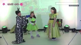 미녀와 야수 제4회식사영어숲연극제
