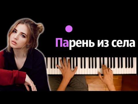 АНЯ POKROV - Парень из села ● караоке   PIANO_KARAOKE ● ᴴᴰ + НОТЫ & MIDI