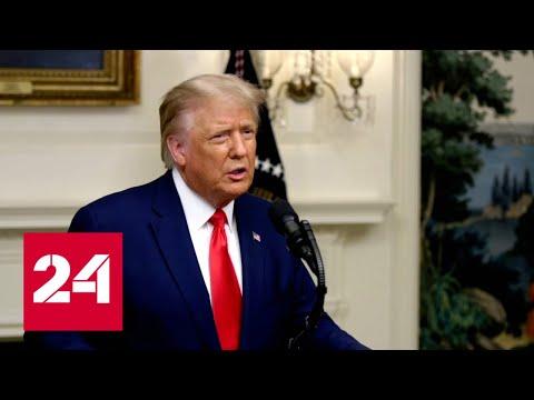 Трамп призвал ООН наказать Китай за коронавирус - Россия 24