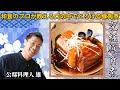 和食のプロ直伝! 豚の角煮 作り方 ○○を使ってトロトロ 本格 レシピ 公邸料理人 雄 H…