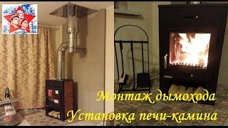 видео монтаж дымохода