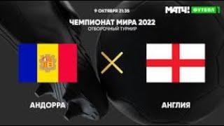 Андорра Англия Чемпионат мира 2022 7 й тур по футболу смотреть онлайн трансляция