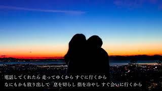 徳永英明 - やさしいキスをして