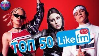 ТОП 50 ПЕСЕН НЕДЕЛИ | LIKE FM | LIKE ЧАРТ - 10 Августа 2019