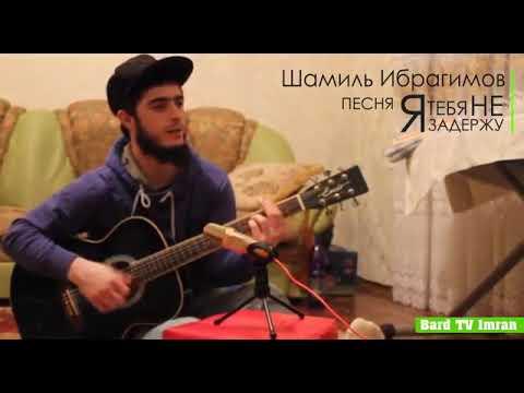 Шамиль Ибрагимов - Дай мне на память new 2017