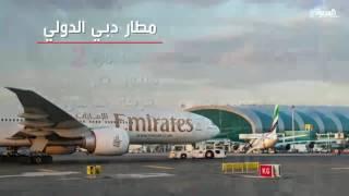 معلومات عن مطار دبي