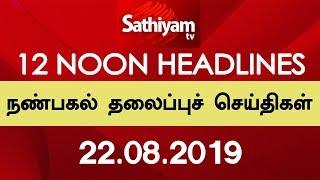 Noon Headlines  நண்பகல் தலைப்புச்செய்திகள்  Tamil Headlines  22 Aug 2019  Headlines News
