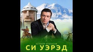 Скачать Астемир Апанасов Си уэрэд