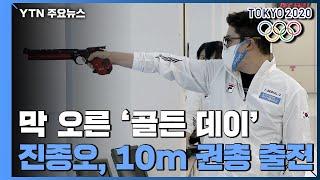 막 오른 '골든 데이'...하루 최대 금메달 6개 노린다 / YTN