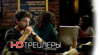 Грязные игры Русский* трейлер '2012' HD