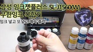 삼성 무한잉크 잉크젯플러스 SL-J1560(W) 복합기 잉크 넣고 또 넣고!!~