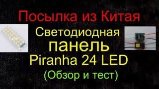 Посылка из Китая - Светодиодная панель Piranha 24 LED 12 V(Посылка из Китая - Светодиодная панель Piranha 24 LED 12 V Светодиодная панель Piranha 24 LED - http://ali.pub/9if7q Youtube партнер..., 2016-03-02T05:51:07.000Z)