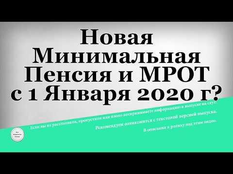 Новая Минимальная Пенсия и МРОТ с 1 Января 2020 года