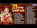 नवरात्री २०२१ स्पेशल :- Top 21 Devichi Marathi Gani | Navratri Songs Marathi | Ambabai Songs Marathi