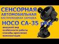 Hoco CA35 Plus - обзор сенсорной автомобильной беспроводной зарядки