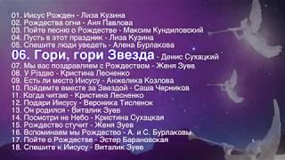 ➡️ БЕЗ РЕКЛАМЫ - СБОРНИК - Детские Рождественские Песни 2018