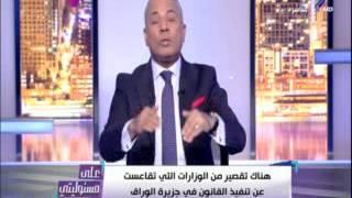 فيديو.. أحمد موسى عن أحداث الوراق: «الزراعة حاطة إيديها في المياه الباردة»