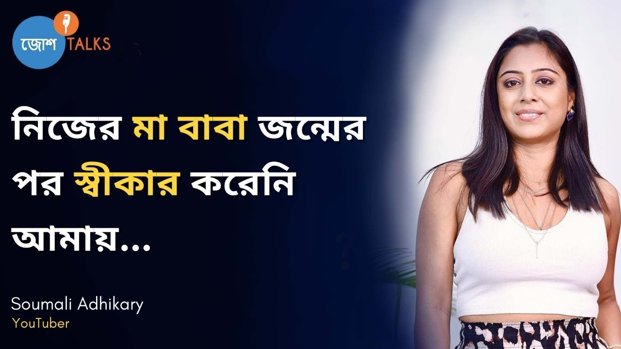 Download সব Rejection-এর জবাব দিয়ে Housewife থেকে YouTube Star  @Soumali Adhikary   Josh Talks Bangla
