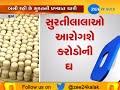 Surat: Price of Ghari increased by Rs 20 - Zee 24 Kalak