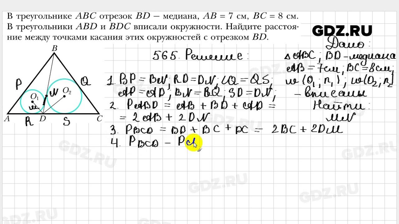 Решебник По Геометрии 7 Класс Мерзляк Полонский Якир Русская 2019