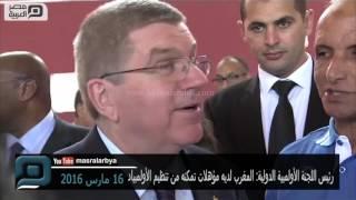 مصر العربية | رئيس اللجنة الأولمبية الدولية: المغرب لديه مؤهلات تمكنه من تنظيم الأولمبياد
