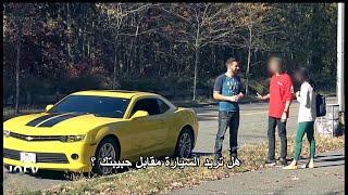 رجل يطلب من شاب حبيبته مقابل سيارة غالية _ شاهد الفيديو مترجم
