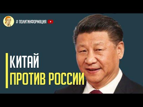 Срочно! У Путина появились проблемы с Китаем...