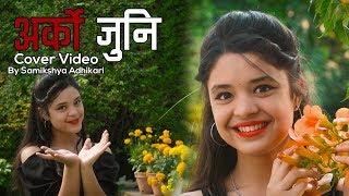 Arko Juni | Samikshya Adhikari | Cover Song |