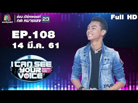 I Can See Your Voice -TH | EP.108 |  แซ็ค ชุมแพ  | 14 มี.ค. 61 Full HD