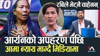 Aaryan की आमा रुदै मिडियामा, 'Rabi Lamichhane ले कुरा सुन्नै चाहेनन्' - आमा | Aryan Tamang