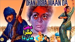 DHAN JIGRA MA DA (1975) -  SUDHEER & NEELO - OFFICIAL PAKISTANI MOVIE