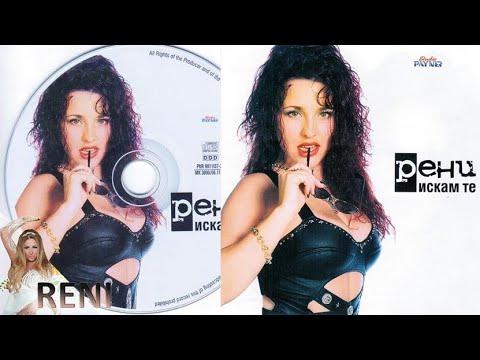 Reni - Lyjesh Me / Official Song 1998 /
