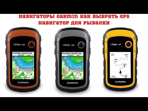 Навигаторы Garmin  Как выбрать GPS навигатор для рыбалки