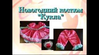 Новогодний костюм для девочки- Кукла