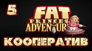 Fat Princess Adventures - Кооператив - Прохождение игры на русском [#5]