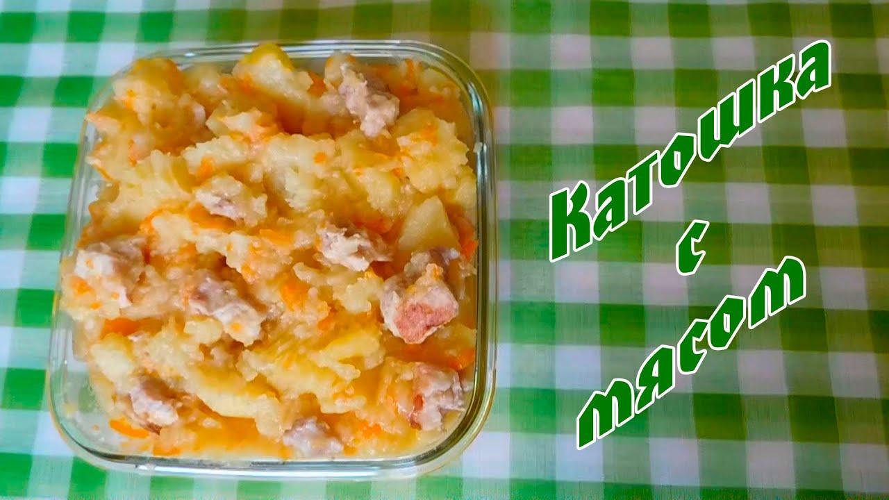 Картошка с Мясом в Мультиварке Скороварке Мулинекс |  Картошка с Мясом в Мультиварке-скороварке