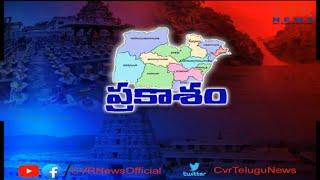 ఏ జిల్లా ఎవరి ఖిల్లా l Reporter Survey On Prakasam District Politics l AP Elections 2019 Survey lCVR