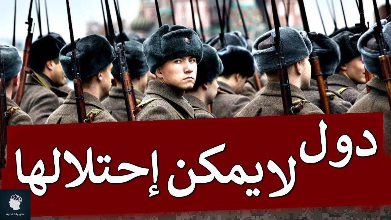 10 دول لا يمكن احتلالها حتى بإقوى جيوش العالم ..منها دولة اسلامية ..!!