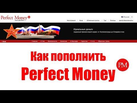 Как Пополнить Счет На Perfect Money с Карты Альфа Банка | Как Обменять Рубли На Доллары