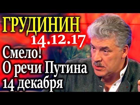 ГРУДИНИН. Смело высказался о пресс-конференции Путина 14 декабря 14.12.17
