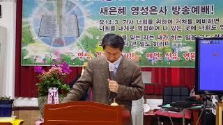 합심기도,나라와 한국교회,새은헤방송위해,새은혜인터넷방송…