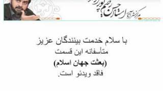 Azghadi 02x20 part 4/6  بعثت جهان اسلام