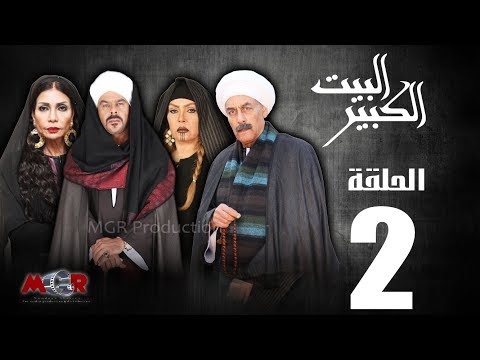 Episode 2 - Al-Beet Al-Kebeer |   2 -