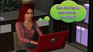 Sims 3 | Лайфхак | Как быстрее повысить навыки?