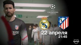 Реал - Атлетико матч Лиги Чемпионов от 22 апреля